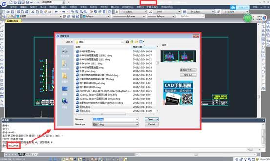 CAD打开文件教程之CAD文件打开时图形文件显示无效怎么办