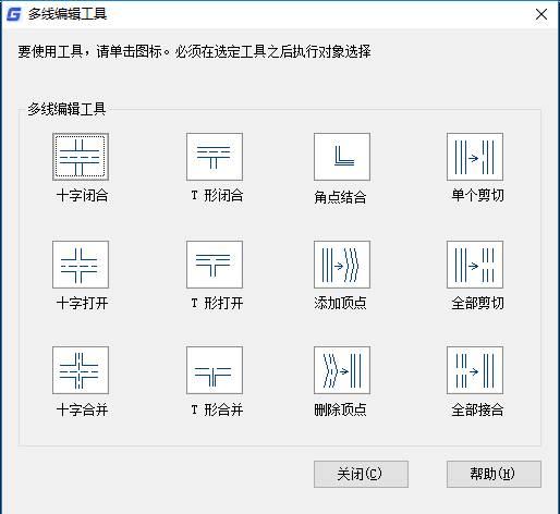 CAD软件的多线编辑工具