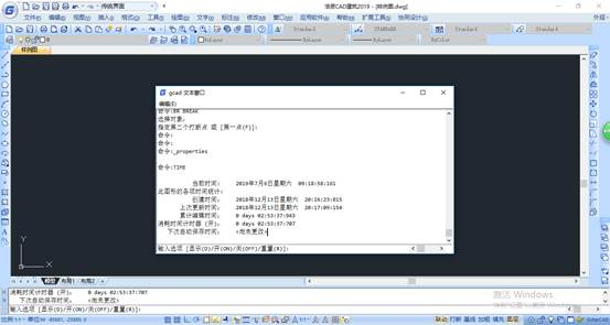 CAD软件的时间查询功能