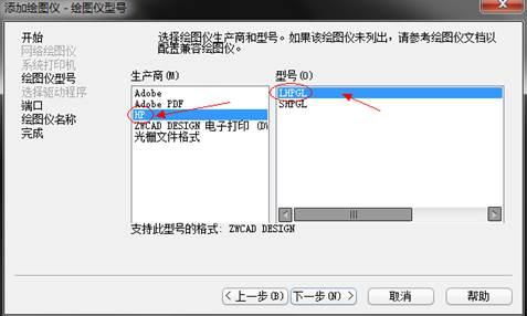 CAD软件中如何设置打印属性