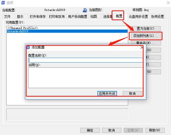 CAD软件的保存设置功能