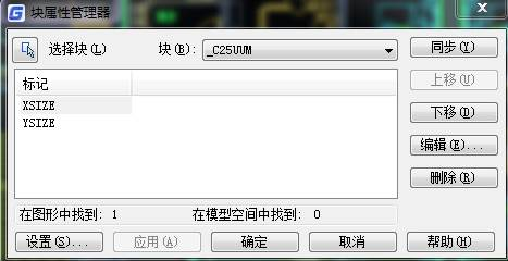 CAD软件中块属性管理器的使用