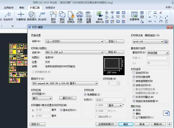 CAD打印预览空白解决办法