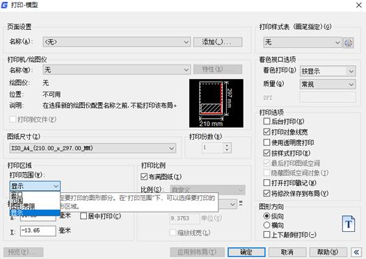 CAD打印设置的操作说明