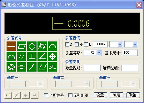 CAD标注的时候怎么两步生成符号标注(二)