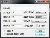 CAD标注文字怎么更快速
