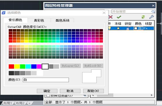 CAD图层颜色修改的方法