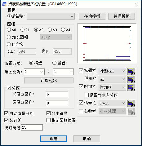 CAD打印比例功能的使用