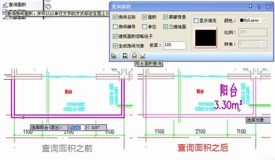 使用浩辰CAD建筑测量建筑面积教程1