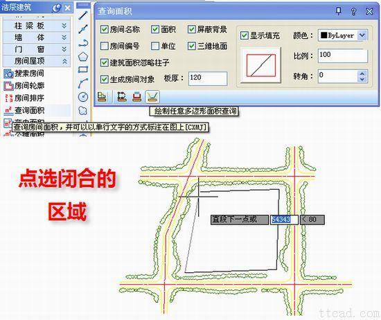 使用浩辰CAD建筑测量建筑面积教程3