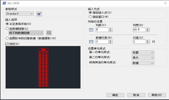CAD添加表格内容的方法