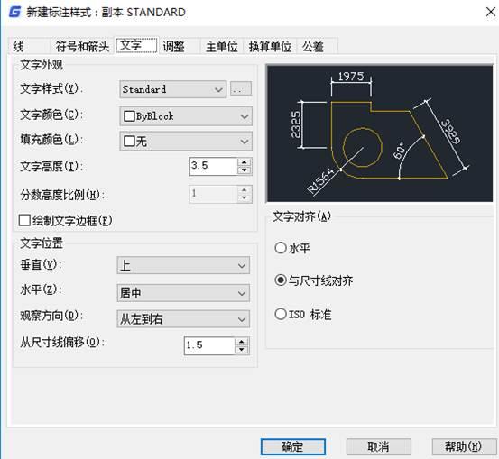 CAD中标注尺寸时如何使用选项卡