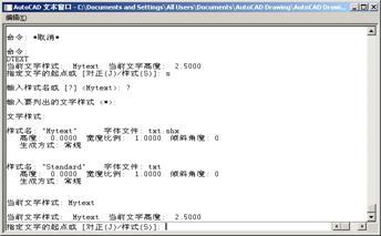CAD软件中文字功能