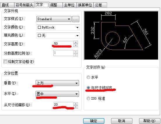 CAD中设置尺寸标注的方法