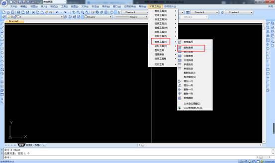 CAD中绘制表格的步骤