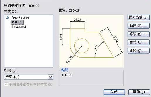 CAD中尺寸标注的使用过程