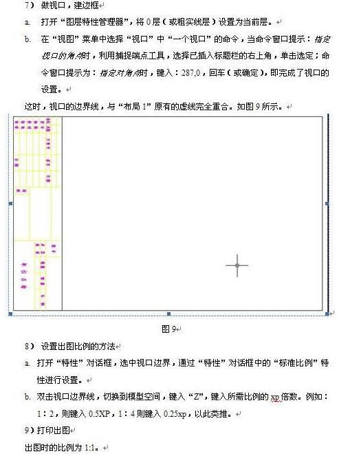 CAD布局空间如何按比例出图