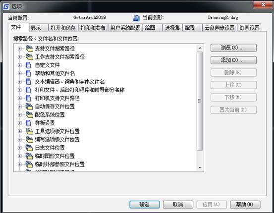 CAD中如何恢复丢失的文件