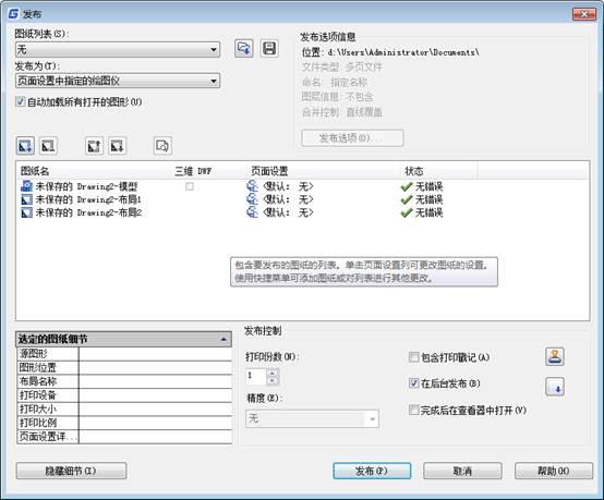 CAD批量打印发布功能使用