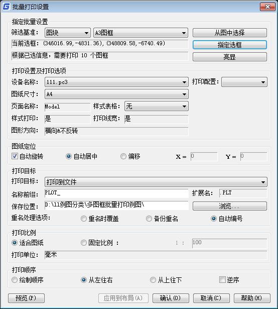 浩辰CAD批量打印实现大量图纸框选一次出图