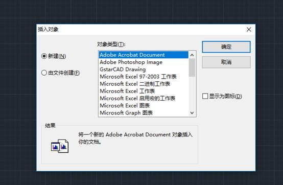怎么把CAD表格保存为Excel