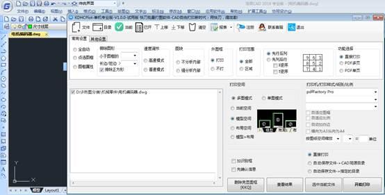 CAD批量打印插件加载
