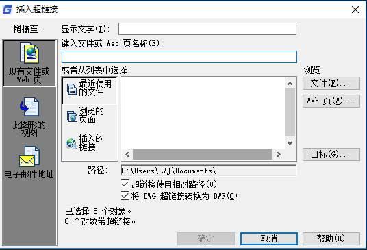 CAD中如何删除超链接
