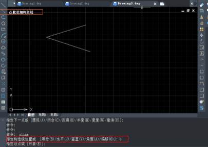 CAD中如何绘制角平分线