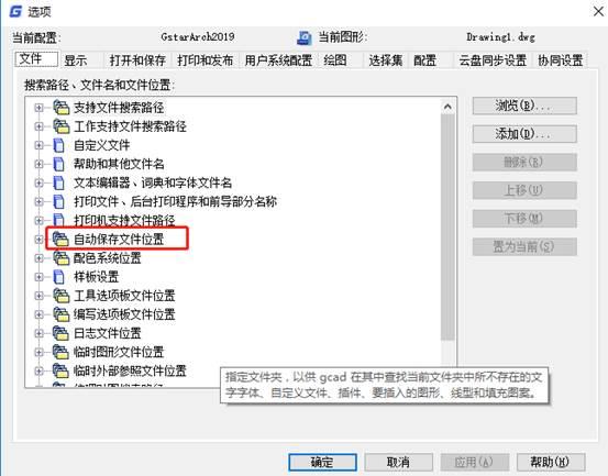 CAD中如何修改文件保存位置
