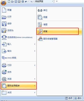 CAD软件中如何解决图纸打开错误