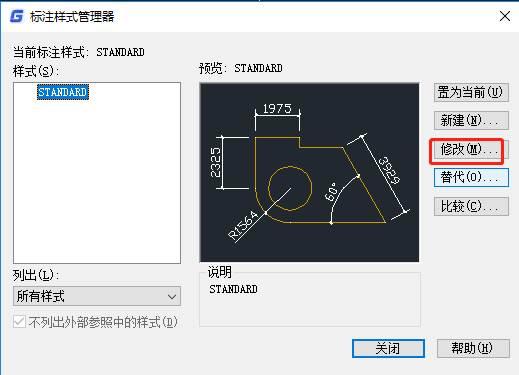 CAD中如何设置箭头样式