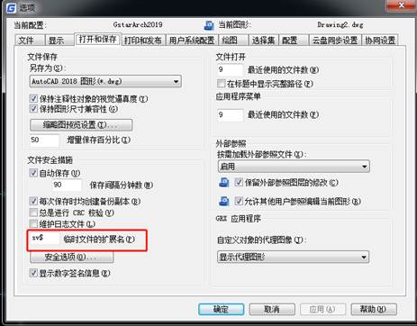 CAD中如何找回丢失文件