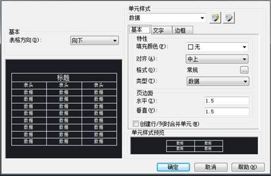 CAD表格教程之浩辰CAD中表格使用方法