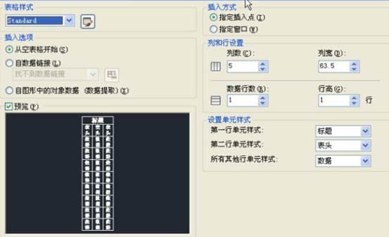 CAD中创建表格的方法