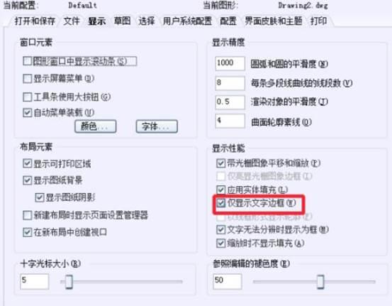 CAD文字显示为方框的方法