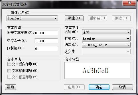 CAD中如何创建和设置文字样式