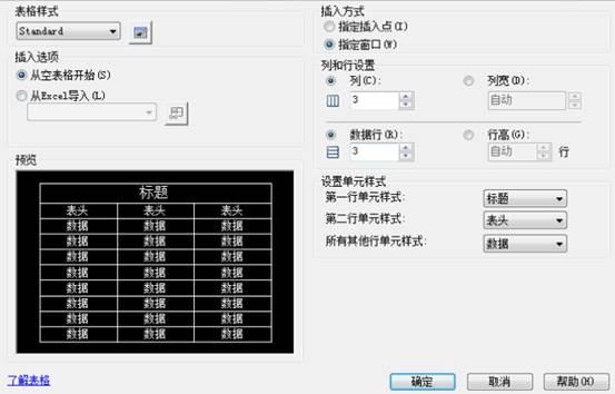 CAD中如何创建表格
