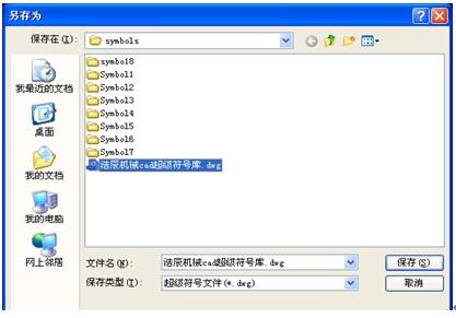 浩辰CAD机械软件超级符号库调用