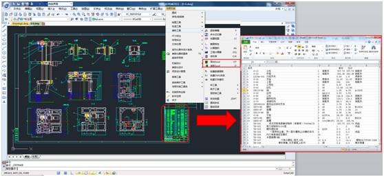 如何使用CAD表格导入导出功能
