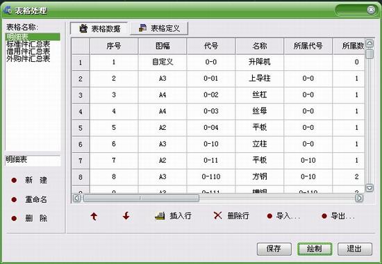 CAD表格功能的应用