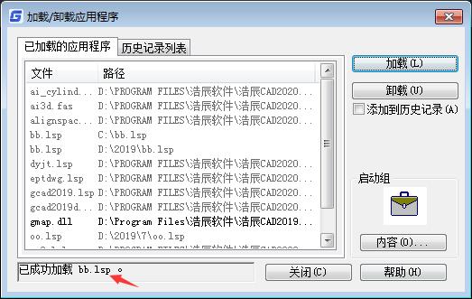 CAD对象捕捉快捷键用lisp的设置