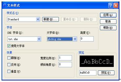 软件中CAD文字样式的设置