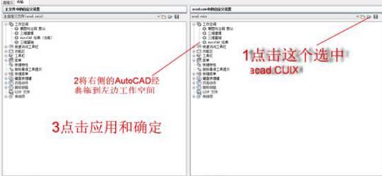 CAD作图界面如何切换