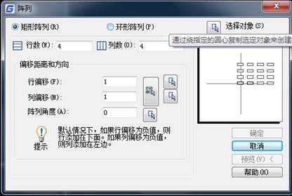 CAD编辑图形的一些操作(二)