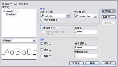 CAD文字教程之浩辰CAD文字功能介绍