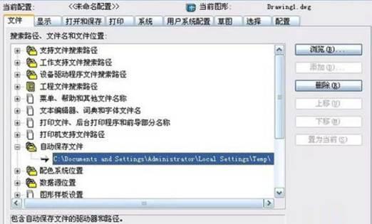 如何找到CAD自动保存文件