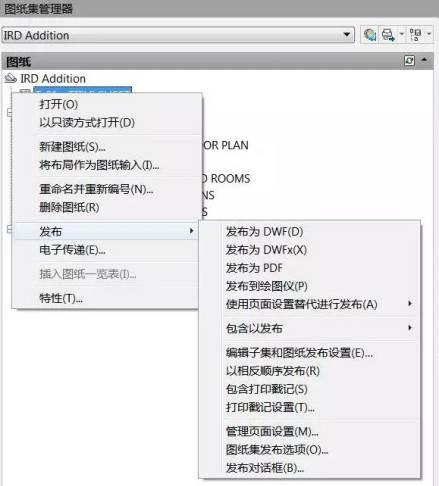 CAD中图纸集管理器的使用
