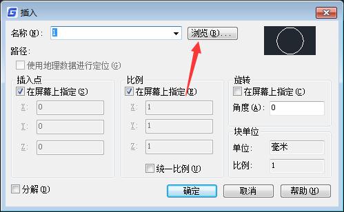 CAD保存块具体操作