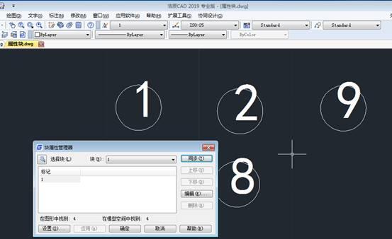 CAD块修改属性块同步操作