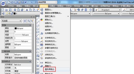 CAD 基础教程1-基本介绍